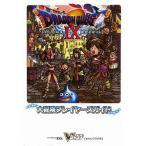 【新品】【書籍】ドラゴンクエストIX星空の守り人大冒険プレイヤーズガイド