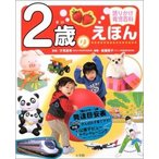 【新品】【絵本】2歳のえほん 語りかけ育児百科