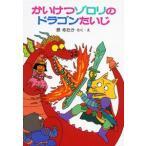 【在庫あり/即出荷可】【新品】【児童書】かいけつゾロリのドラゴンたいじ -かいけつゾロリシリーズ1