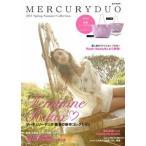 【新品】MERCURYDUO 2011 Spring/Summer Collection (e-MOOK)