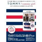 【新品】TOMMY/tommy girl 2011 SPRING&SUMMER COLLECTION (e-MOOK)