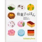【新品】【児童書】和菓子のほん