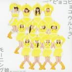 【在庫あり/即出荷可】【DVD】モーニング娘。/ピョコ
