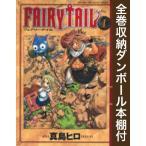 【新品】【全巻収納ダンボール本棚付】FAIRY TAIL フェアリーテイル (1-63巻 全巻) 全巻セット
