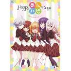 【在庫あり/即出荷可】【新品】あんハピ♪TVアニメ公式ガイドブック Happy Days (1巻 全巻)