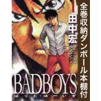 【新品】【全巻収納ダンボール本棚付】BAD BOYS (1-22巻 全巻) 全巻セット