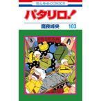 【新品】【全巻収納ダンボール本棚付】パタリロ! (1-102巻 最新刊) 全巻セット