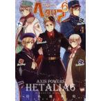 「【新品】ヘタリア AXIS POWERS (1-6巻 最新刊) 全巻セット」の画像