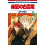【在庫あり/即出荷可】【新品】赤髪の白雪姫 (1-17巻 最新刊) 全巻セット