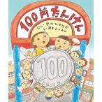 【新品】【児童書】100円たんけん