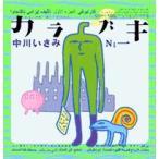 【在庫あり/即出荷可】【新品】カラブキ(1-3巻 全巻) 全巻セット