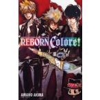 【在庫あり/即出荷可】【新品】家庭教師ヒットマンREBORN!公式ビジュアルブック REBORN Colore! (全1冊) 全巻セット