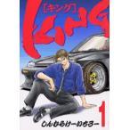 【在庫あり/即出荷可】【新品】KING(1-2巻 全巻) 全巻セット