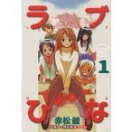 【新品】ラブひな IRO-HINA(1-14巻 全巻) 全巻セット