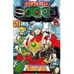 【新品】小さな巨人ミクロマン(1-3巻 全巻) 全巻セット