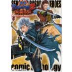 【在庫あり/即出荷可】【新品】戦国BASARA2 英雄外伝 (HEROE(1巻 全巻) 全巻セット