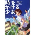 【在庫あり/即出荷可】【新品】時をかける少女 TOKIKAKE(1巻 全巻) 全巻セット