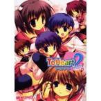 【在庫あり/即出荷可】【新品】ToHeart2 アンソロジーコミッ(1-2巻 全巻) 全巻セット