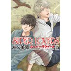 【在庫あり/即出荷可】【新品】SUPER LOVERS (1-10巻 最新刊) 全巻セット