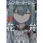 【新品】リィンカーネーションの花弁 (1-13巻 最新刊) 全巻セット