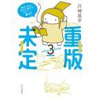 【新品】重版未定 (1-3巻 全巻) 全巻セット