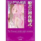 【新品】まんがグリム童話 姫君の初夜儀式 [文庫版] (1巻 全巻)