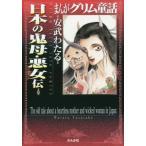 【新品】まんがグリム童話 日本の鬼母・悪女伝 (1巻 全巻)