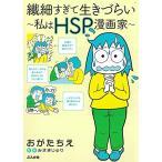 【新品】繊細すぎて生きづらい 〜私はHSP漫画家〜 (1巻 全巻)