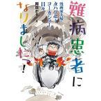 【新品】難病患者になりましたっ! 漫画家夫婦のタハツセーコーカショーの日々 (1巻 全巻)