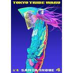 【在庫あり/即出荷可】【新品】TOKYO TRIBE WARU (1巻 最新刊) 全巻セット