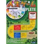 【新品】人生ゲーム COMPLETE