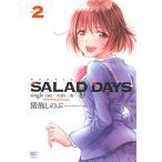 【在庫あり/即出荷可】【新品】SALAD DAYS single cut 〜由喜と二葉〜 (1巻 最新刊)