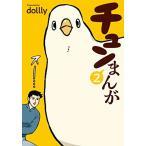 【新品】チュンまんが(1-2巻 最新刊) 全巻セット