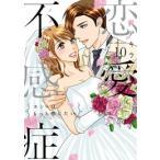 【新品】恋愛不感症 (1-4巻 最新刊) 全巻セット