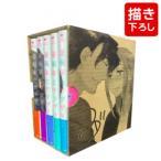 【新品】漫画家とヤクザ(1-4巻+5巻小冊子付限定版)+描き下ろし収納BOX付セット 全巻セット