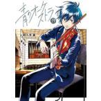 【新品】青のオーケストラ (1-8巻 最新刊) 全巻セット
