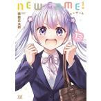 【在庫あり/即出荷可】【新品】NEW GAME! (1-5巻 最新刊) 全巻セット