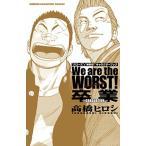 【在庫あり/即出荷可】【新品】クローズ&WORST キャラクターブック We are the WORST!卒業-GRADUATION (1巻 全巻)