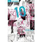 【在庫あり/即出荷可】【新品】深夜のダメ恋図鑑 (1-2巻 最新刊) 全巻セット