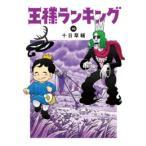 【新品】王様ランキング(1-7巻 最新刊) 全巻セット