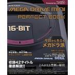 【新品】メガドライブミニ パーフェクトブック