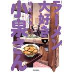 【在庫あり/即出荷可】【新品】ラーメン大好き小泉さん (1-5巻 最新刊) 全巻セット