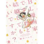 【新品】BL漫画家ですけど結婚してもいいですか? (1巻 全巻)