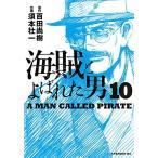 【在庫あり/即出荷可】【新品】海賊とよばれた男 (1-10巻 最新刊) 全巻セット
