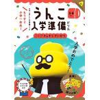 【新品】日本一楽しい入学準備ドリル うんこ入学準備ドリル