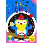 【新品】日本一楽しい時計ドリル うんことけいドリル