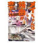 【新品】メイちゃんは焼肉が恋しい(1-3巻 最新刊) 全巻セット