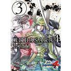 【在庫あり/即出荷可】【新品】戦国BASARA4 (1-3巻 最新刊) 全巻セット