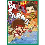 【在庫あり/即出荷可】【新品】まめ戦国BASARA4 (1-3巻 最新刊) 全巻セット