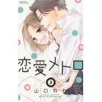 【在庫あり/即出荷可】【新品】恋愛メトロ (1-3巻 全巻) 全巻セット